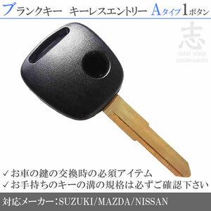 即納 マツダ キャロル キャロルエコ ブランクキー 1ボタンA カギ キーレス 鍵 互換品 合鍵 純正リペア用 ストック用に必須!