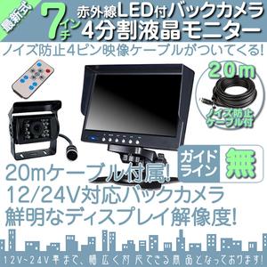 お買い得★ 7インチ 4分割 オンダッシュ液晶モニター + 暗視バックカメラ 1台セット 24V車対応 ノイズ対策ケーブルモデル