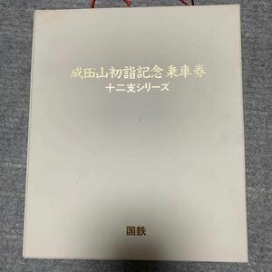 国鉄 成田山初詣記念乗車券 十二支シリーズ 12干支の絵馬 切符付きファイル