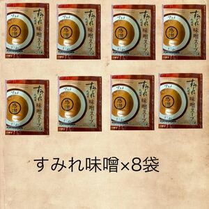 ラーメンスープ すみれ 味噌味 8袋セット 札幌 有名店 北海道
