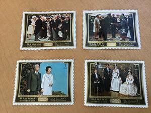 MANAMA マナーマ 切手 未使用 1971年 昭和天皇・皇后両陛下御訪欧記念切手 4枚