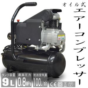 エアーコンプレッサー 100V オイル式 過圧力自動停止機能 エアーツール 工具 容量 9L 0.8Mpa 小型 車