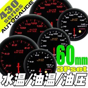 auto gauge water temperature gage oil temperature gauge oil pressure gauge 60Φ 3 scale meter 430 3 point set made in Japan motor warning ceremony 60mm 430AUTO60A3SET
