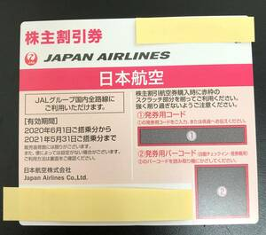 JAL 日本航空 株主優待券 1枚 有効期間 : 2021年5月31日搭乗まで(2021年11月30日まで延長)