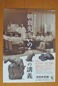 チラシ ★ [朝倉先生いのちの講義] ★  朝倉彫塑館