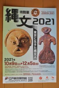 チラシ ★ [縄文2021 東京に生きた縄文人]★ 江戸東京博物館