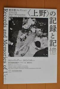 チラシ ★ [上野の記録と記憶]★ 東京都美術館