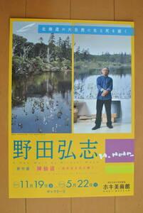 チラシ ★ [野田弘志 北海道の大自然に生と死を描く]★ ホキ美術館