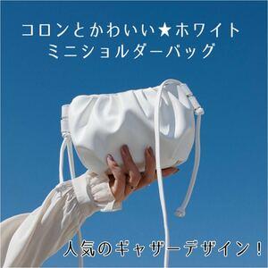 【ホワイト】レディース ショルダー ミニバッグ 斜め掛け ポシェット ショルダーバッグ カバン 女性 かばん 肩掛け 鞄 上品