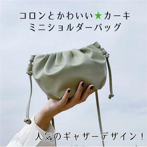 【カーキ】レディース ショルダー ミニバッグ 斜め掛け ポシェット ギャザー ショルダーバッグ カバン 女性 かばん きれいめ