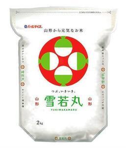 新品!即決- 【精米】山形県産 白米 雪若丸 2kg 令和元年産