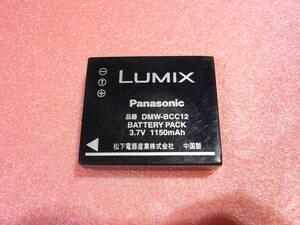 【即決】Panasonic パナソニック 【純正品】 バッテリー DMW-BCC12  【動作品】 b