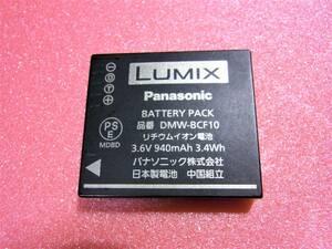 【即決】Panasonic パナソニック 【純正品】 バッテリー DMW-BCF10 【動作品】 定形外~