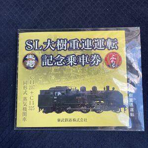 SL大樹重連運転記念乗車券