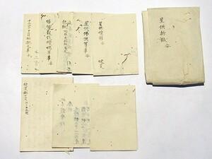 「星供折紙 安」文化五年 写本 8点|真言宗 高野山 弘法大師 空海 密教 和本 古典籍 仏教書 唐本和刻本
