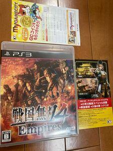 PS3 戦国無双4 エンパイアーズ チラシ付