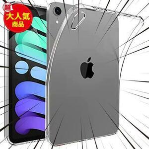 iPad mini 6 ケース TPU透明保護 ケース 薄型 衝撃吸収 耐衝撃 柔らかい手触り iPad Mini 6(第6世代) 8.3インチ 専用ケース