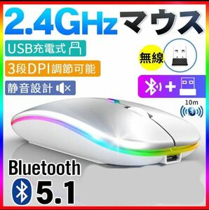 マウス Bluetooth ワイヤレスマウス 無線マウス USB充電式