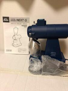 ネクストG2 コーヒーグラインダー(RB) カリタ コーヒーミル Kalita 電動コーヒーミル