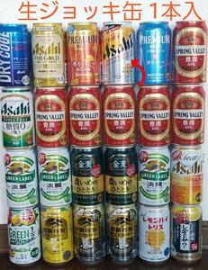ビール アサヒ生ジョッキ缶 他 24本セット