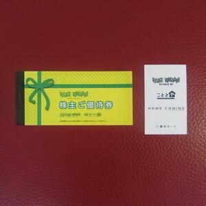 ヴィレッジヴァンガード・株主優待券8,000円分(1,000円券×8枚)+こととや株主優待カード使用期限2022年1月31日