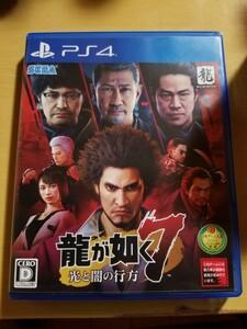 龍が如く7 光と闇の行方 PS4ソフト