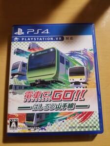 電車でGO!! はしろう山手線 PS4ソフト