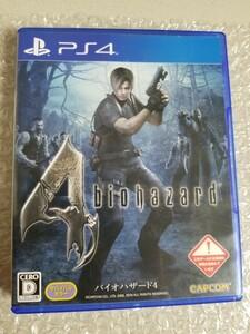 バイオハザード4 PS4ソフト