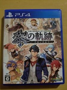 【PS4】英雄伝説 黎の軌跡 [通常版] PS4ソフト