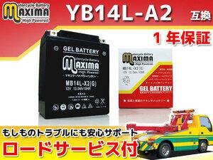 ジェルバッテリー保証付 互換YB14L-A2 FZX750 2AK 3XF FZX750L(教習車) 3XF GX750 XJ750スペシャル XJ750A XJ750D XJ750DII XJ750E 5G8
