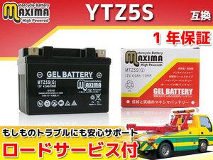 ジェルバッテリー 保証付バイクバッテリー YTZ5S 互換 グロム GROM JC61 JC75 MSX125 タクトベーシック AF75 モンキー125 JB02