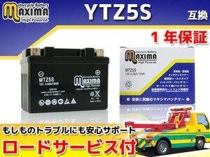 保証付バイクバッテリー YTZ5S GTZ5S 互換 グロム GROM JC61 JC75 MSX125 タクトベーシック AF75 モンキー125 JB02 スーパーカブC125 JA48