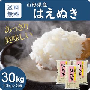 新米 令和3年産 山形県産 はえぬき 30kg 送料無料 玄米 白米 精米無料 一等米 米 お米 10kg×3袋