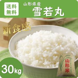 新米 令和3年産 山形県産 雪若丸 30kg 送料無料 玄米 白米 精米無料 一等米 米 お米 10kg 20kg も販売中