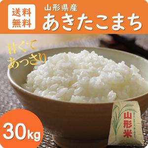 新米 令和3年産 山形県産 あきたこまち 30kg 送料無料 玄米 白米 精米無料 一等米 米 お米 10kg 20kg も販売中