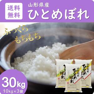 新米 米 お米 ひとめぼれ 30kg 10kg×3袋 送料無料 玄米 白米 精米無料 一等米 令和3年産 山形県産