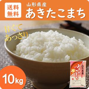 新米 令和3年産 山形県産 あきたこまち 10kg 送料無料 玄米 白米 精米無料 一等米 米 お米 30kg 20kg も販売中
