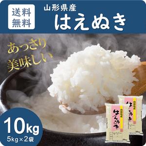 新米 令和3年産 米 お米 10kg 山形県産 はえぬき 送料無料 玄米 白米 精米無料 一等米 5kg×2袋