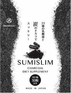 PROSTAGE 【 SUMI SLIM 】炭 ダイエット サプリメント チャコール クレンズ サプリ 国産炭 + 乳酸菌 スミ