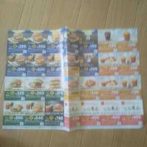 マクドナルド クーポン 三つ葉種子セット 広告紙 有効期限:10/3 2枚 10/10 2枚 10/12 1枚 10/14 2枚 10/17 5枚 10/28 14枚