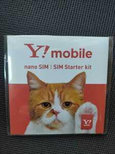 【格安!オマケ有】Y!mobile ワイモバイル ナノシム シム nano SIM/SIM スターターキット 新品未使用 割引券有お得です!