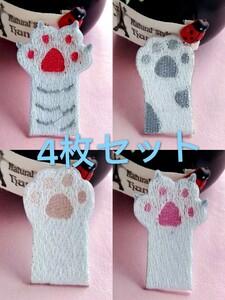 アイロンワッペン 猫爪 4枚セット