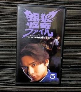 ★VHS 銀狼怪奇ファイル 最終巻 5巻 KinKi Kids 堂本光一 未DVD作品