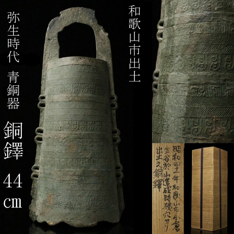 【LIG】弥生時代 青銅器 銅鐸 44㎝ 昭和41年 和歌山市小倉出土品 [.WPI]10