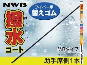 NWB 撥水ワイパー 替えゴム メビウス ZVW41N H25.4~ 助手席側 350mm 幅10mm