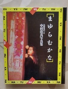 中村由真写真集『まゆらむかな』CBSソニー出版 1989年初版 1650円+税