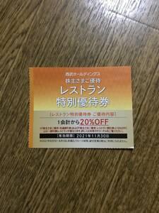 【即決販売・複数OK】 西武HD 株主さまご優待・レストラン特別優待券×1枚分(期限:2021,11.30)