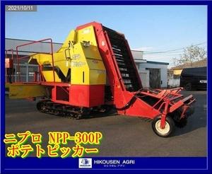 ★★ニプロ:Niplo:NPP-300P:自走式:ポテトピッカー:ポテトハーベスター:収穫機:馬鈴薯:じゃがいも:作業機:NPP-300P:HIKOUSEN