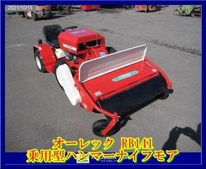 ★★オーレック:RB141:乗用草刈機:ハンマーナイフモア:セル付:13馬力:芝刈機:造園:伐採:GH400:作業機:RB141:HIKOUSEN