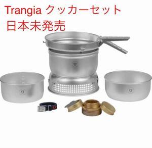 Trangia トランギア ストームクッカー セット 25-1 UL 日本未発売 アルコールストーブ アルスト アルミクッカー